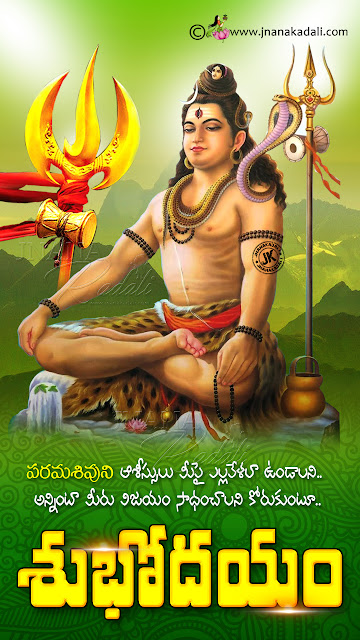 good morning bhakti quotes,lord shiva hd wallpapers quotes,lord shiva Blessings on Tuesday,lord shiva hd wallpapers with Quotes in telugu,lord shiva Telugu images quotes,lord shiva Android Mobile Wallpapers, lord shiva Images Pictures in Telugu, lord shiva Stotram in Telugu,lord shiva Blessings with good Morning Wallpapers,lord shiva Wallpapers,lord shiva Preyar in Telugu,lord shiva Tales in Telugu, Tuesday Hanuman Prayer, Telugu lord shiva Storram , lord shiva Wallpapers for Mobile, Android Wallpapers for Free,lord shiva Vector Wallpapers for Android Mobile, Good Morning Wishes Quotes in Telugu,good morning bhakti images information in telugu