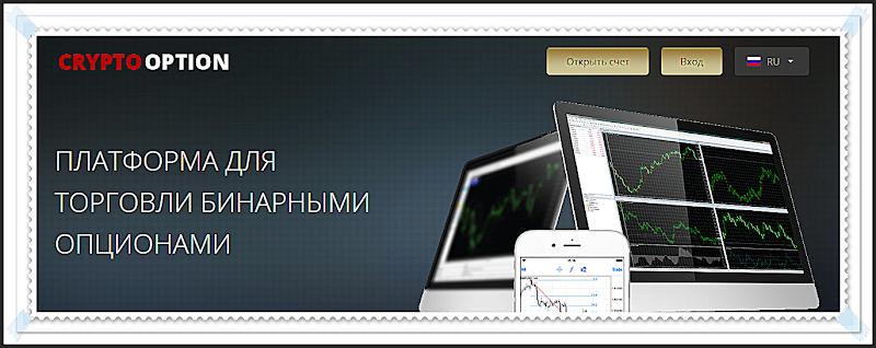 Мошеннический сайт crypto-option.ru/ru – Отзывы, развод. CRYPTOOPTION мошенники