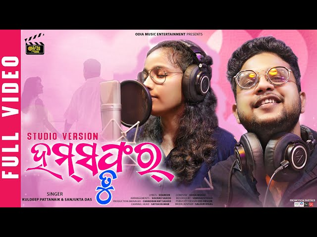 Humsafar Tu (Kuldeep Pattanaik, Sanjukta) Odia Songs Download