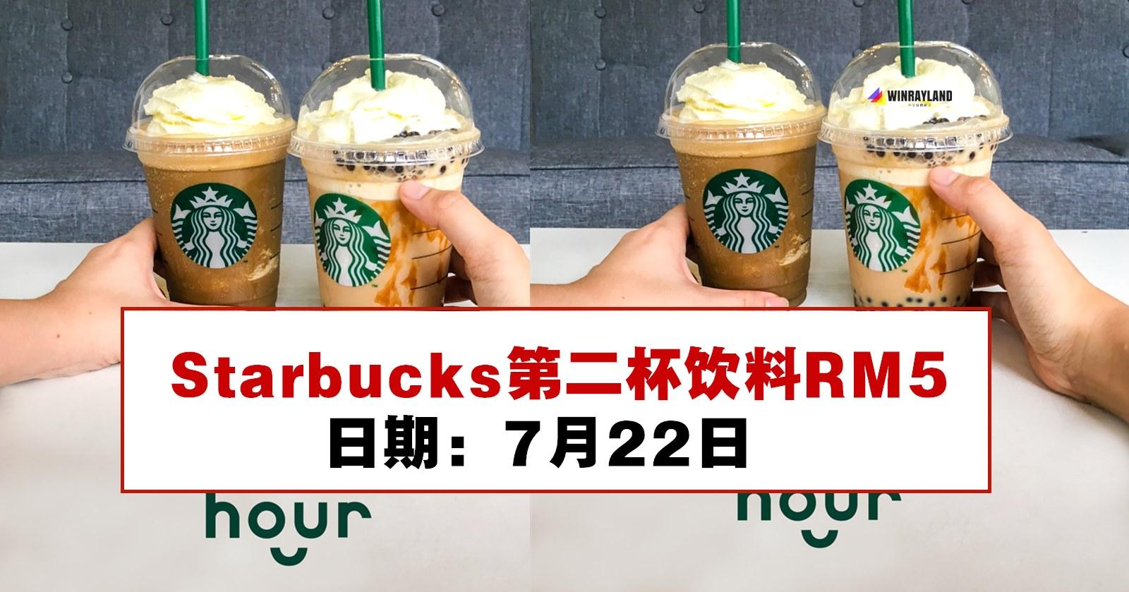 Starbucks第二杯饮料RM5