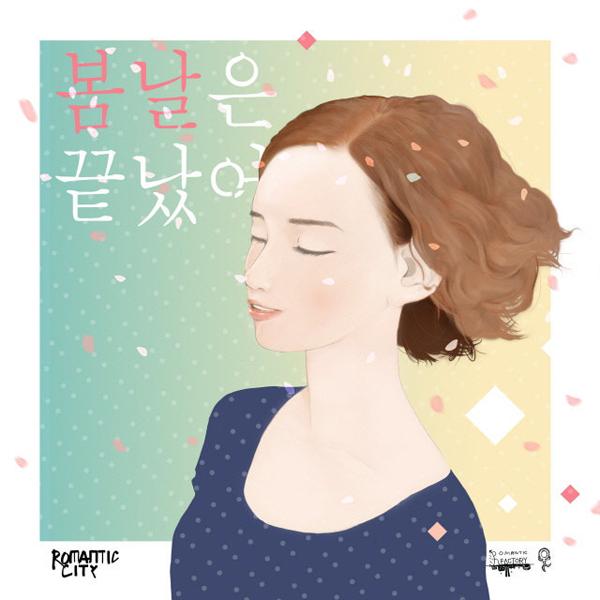 [Single] Romantic City – 봄날은 끝났어