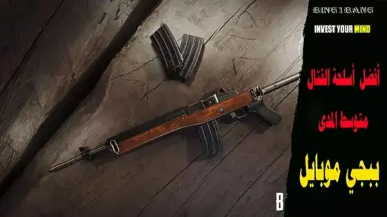 PUBG Mobile: Top 3 weapons for mid-range combat