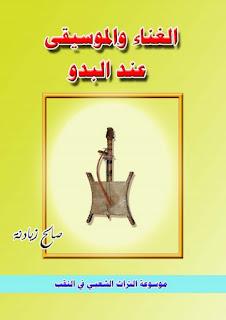 تحميل كتاب الغناء والموسيقى عند البدو pdf صالح زيادنة موسوعة التراث الشعبي في النقب