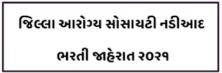 https://www.bhaveshsuthar.in/2021/07/district-health-society-nadiad.html