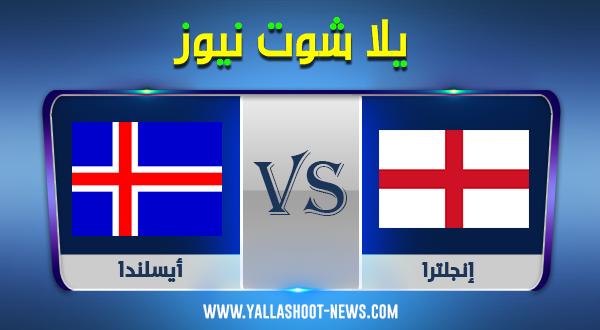 امم اوروبا .. مشاهدة مباراة إنجلترا وأيسلندا بث مباشر اليوم 18-11-2020