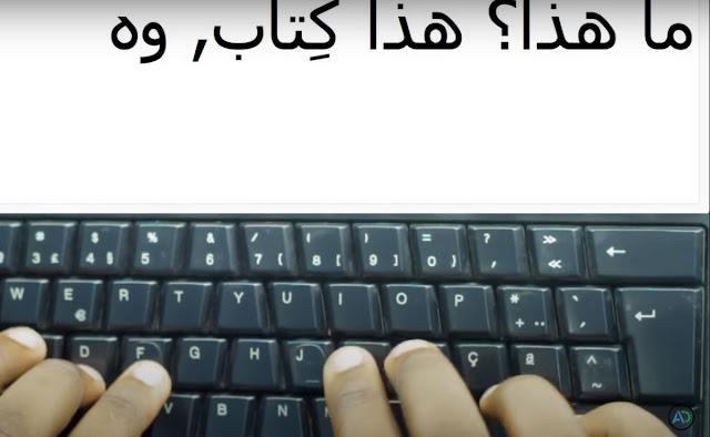 keyboard-arabic-laptop-4