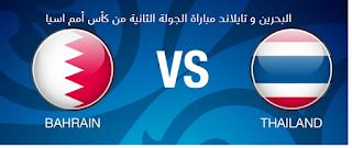 خسارة البحرين أمام تايلاند تصعب مهمة الصعود الدور الثانى من كأس أمم اسيا Bahrain vs Thailand