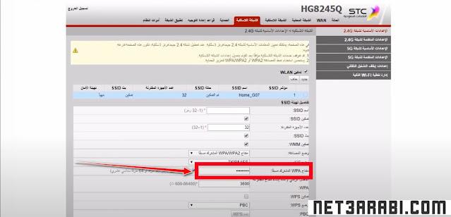 تغير الباسورد مودم فايبر – hg8245q stc