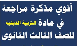 تحميل مذكرة منهج التربية الدينية الإسلامية  pdf للصف الثالث الثانوى2021