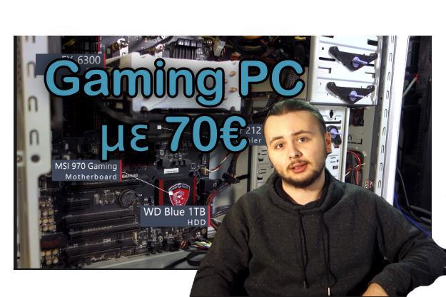 PC για παιχνιδια με 70 ευρώ