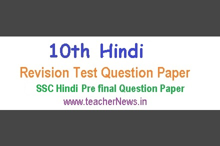10th Class Hindi Revision Test Question Paper | SSC Hindi Pre final Question Paper