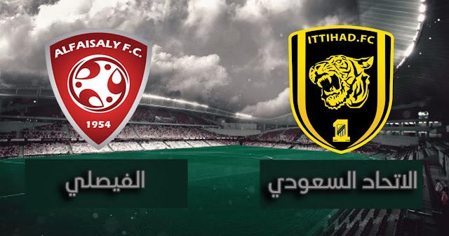 موعد مباراة الاتحاد والفيصلي بث مباشر بتاريخ 19-08-2020 الدوري السعودي