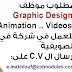 مطلوب مصمم جرافيك للعمل لدى شركة في الصويفية