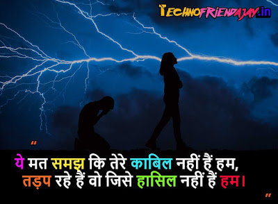 Love Attitude Shayari
