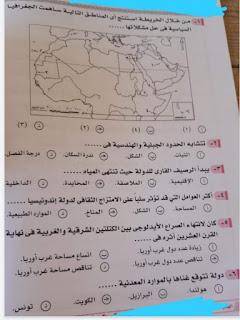 امتحان الجغرافيا للصف الثالث الثانوي، حل امتحان جغرافيا ثانوية عامة 2021
