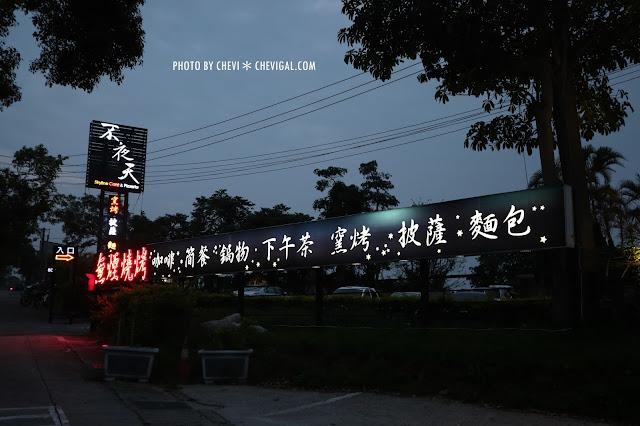 IMG 0699 - 台中龍井│不夜天夜景餐廳*不用出國也能感受南洋風情。特色柴燒窯烤披薩別錯過