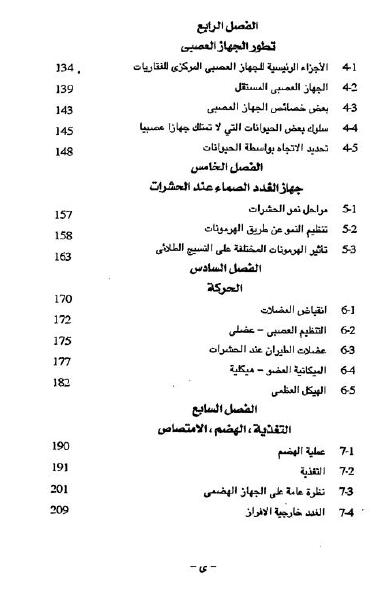 تحميل كتاب علم وظائف الاعضاء pdf