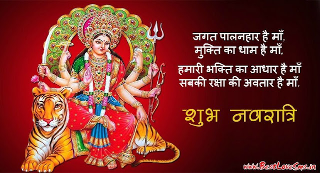 Happy Navratri Pictures In Hindi 2017