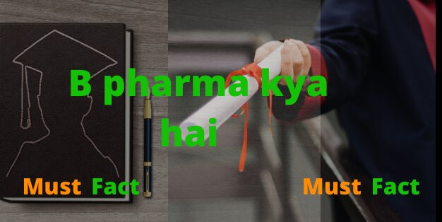 B pharma  kya hai  | b pharma kya hota hai ?