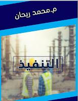 اعمال التنفيذ المنشات الخرسانيه محمد ريحان