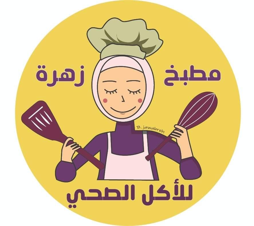 مطبخ زهره للأكل الصحي