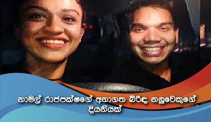 Namal Rajapaksa' and Madhavee Anthony love affair