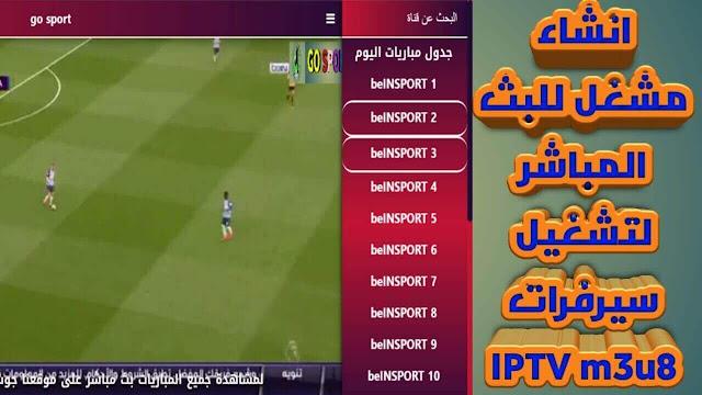 كيفية انشاء مشغل للبث المباشر وبث المباريات لتشغيل iptv m3u8