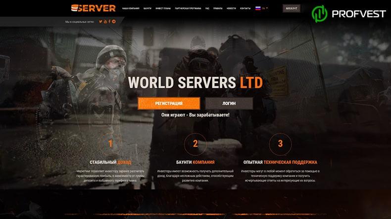 World Servers обзор и отзывы HYIP-проекта