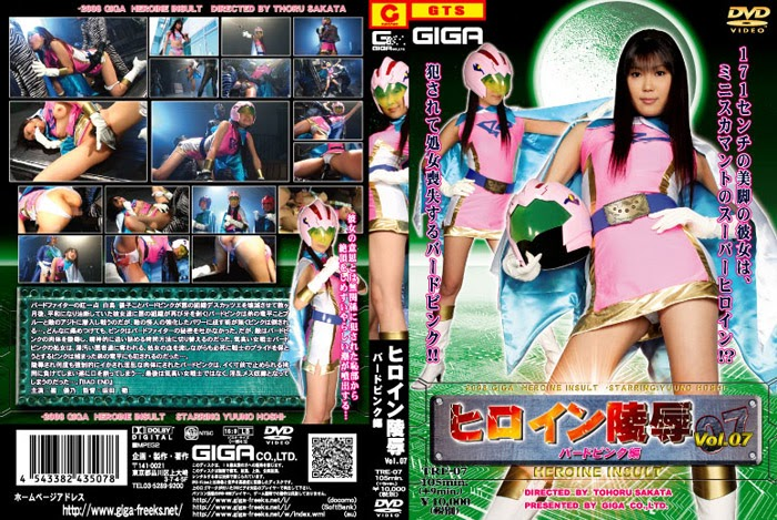 TRE-07 Heroine Give up!  Vol.07