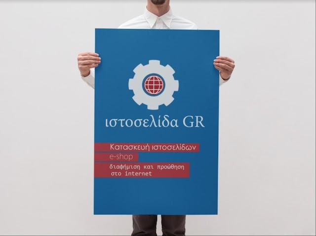 istoselida.gr: Κατασκευή ιστοσελίδων, eshop, διαφήμιση και προώθηση στο internet (βίντεο)