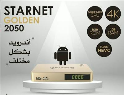 حصريا ستارنت تقـدم لكم منتجها الجديد والرائـد Starnet Golden 2050