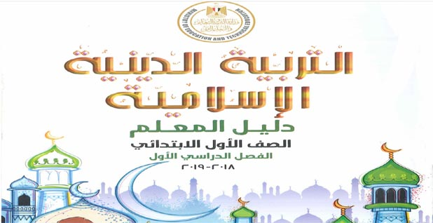 تحميل دليل المعلم للتربية الدينية الاسلامية للصف الاول الابتدائى ترم اول 2019