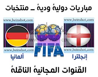 القنوات المجانية الناقلة لمبارة إنجلترا ضد ألمانيا مبارة ودية