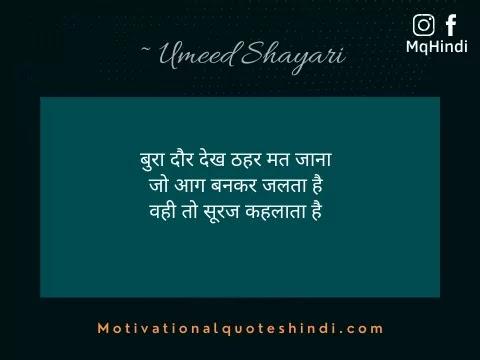 Umeed Shayari
