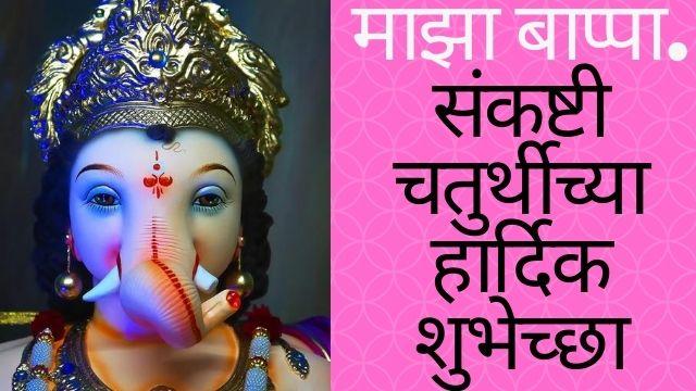 Sankashti-Chaturthi-Pictures-In-Marathi