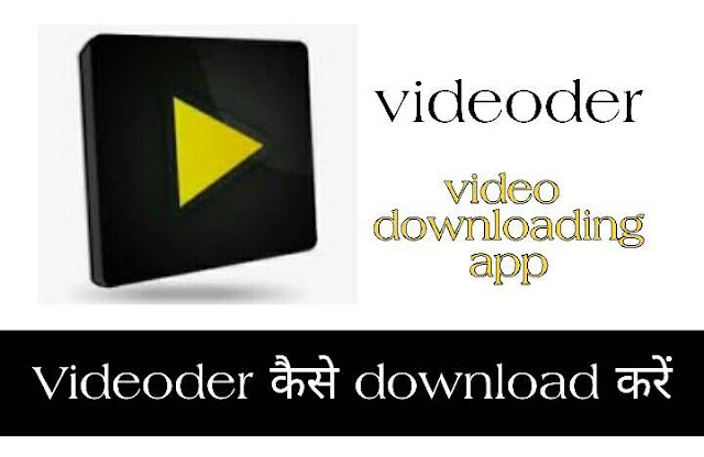 Videoder कैसे Download करें  Original videoder Download
