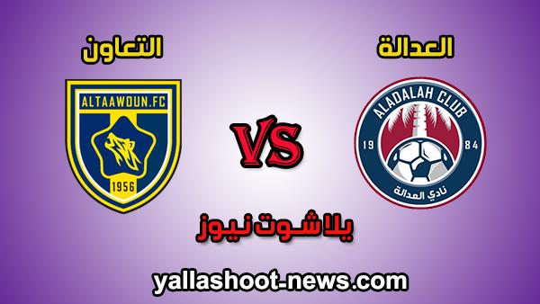 مشاهدة مباراة التعاون والعدالة بث مباشر اليوم 14-2-2020 altaawon في الدوري السعودي