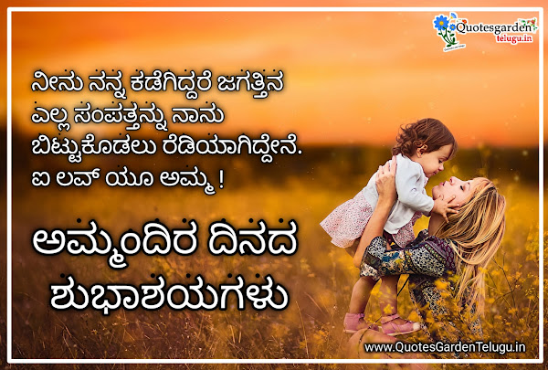 new mothers day 2021 greetings wishes in kannada sms