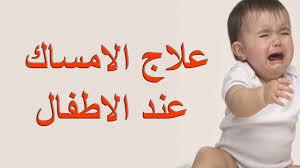 علاج إمساك عند الأطفال .