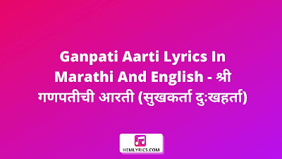 Ganpati Aarti Lyrics In Marathi And English - श्री गणपतीची आरती (सुखकर्ता दुःखहर्ता)