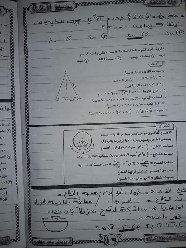 مراجعة تطبيقات الرياضيات تانية ثانوي مستر / روماني سعد حكيم 12