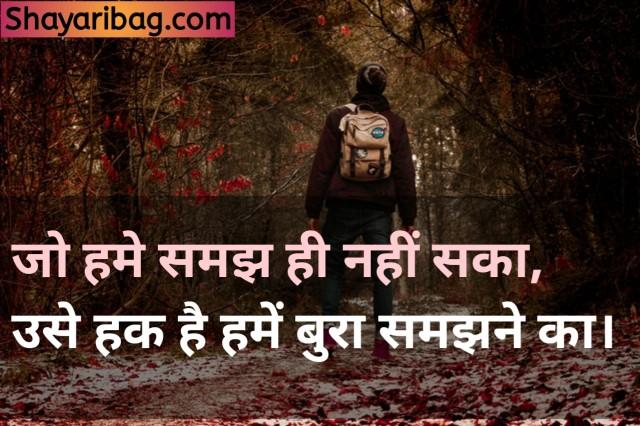Attitude Status Shayari Image