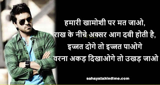 Gupta's-Attitude-Status