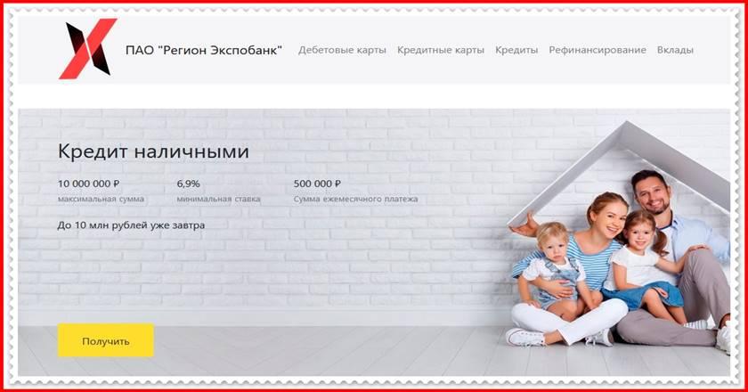 """[Лохотрон] regionexpobank.com – Отзывы, мошенники! ПАО """"Регион Экспобанк"""""""