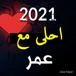 صور 2021 احلى مع عمر