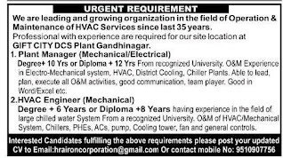 Diploma, BE, B.Tech Candidates Required In  Airon Corporation Gujarat Jobs For Plant Manager and  HVAC Engineer Mechanical/Electrical