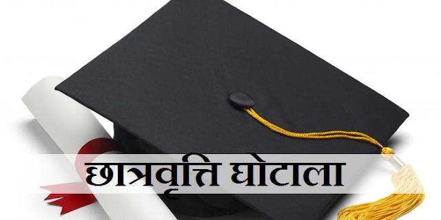 सुभाष चन्द्र बोस कॉलेज की मान्यता समाप्त, छात्रवृत्ति घोटाला | MP NEWS
