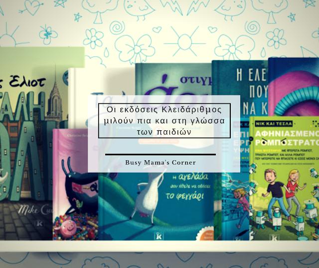Το νέο ξεκίνημα των εκδόσεων Κλειδάριθμός στο παιδικό βιβλίο!