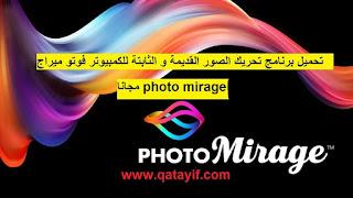 تحميل برنامج تحريك الصور القديمة و الثابتة للكمبيوتر فوتو ميراج photoMirage مجانا