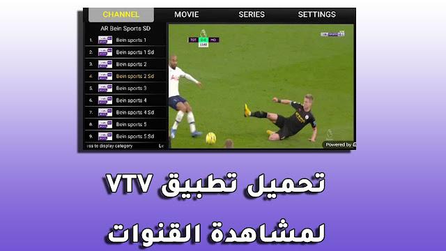 تحميل تطبيق VTV APK الجديد مع التفعيل لمشاهدة جميع القنوات المشفرة على الأندرويد مجانا